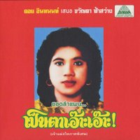 Lam Phaen Motorsai Tham Saep: The Best of Lam Phaen Sister No. 1