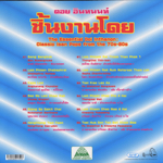 The Essential Doi Inthanon: Classic Isan Pops From The 70s-80s
