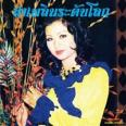 Lam Phloen World-class: The Essential Banyen Rakkaen -CD