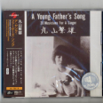 A Young Father's Song -CD